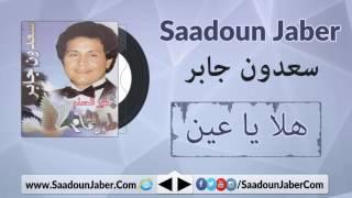 تحميل اغاني Saadoun Jaber - Hala Ya Een سعدون جابر - هلا يا عين سعدون جابر MP3