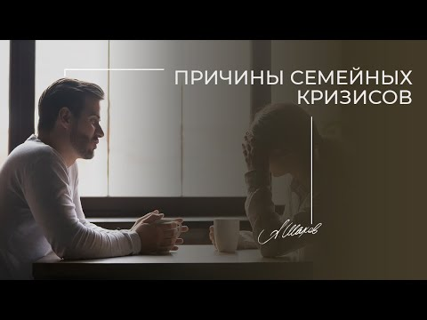 Причины семейных кризисов. Психология отношений. Помощь психолога. Советы психолога. Ссоры. Развод.