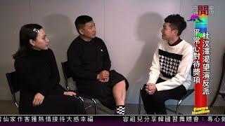 【娛樂專訪】杜汶澤、陳漢娜宣傳電影《G殺》