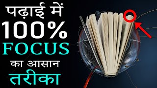 How to Focus 100% in Books? Best Easy Trick for Full Concentration during Study! How to Control Mind