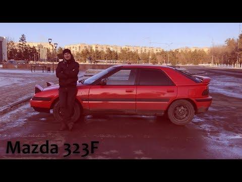 Фото к видео: #TESTDRIVE Mazda 323F BG [1991]