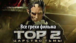 """Все грехи фильма """"Тор 2: Царство тьмы"""""""