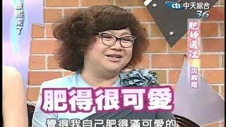 2005.08.05康熙來了完整版(第16集) 肥姊過江-沈殿霞