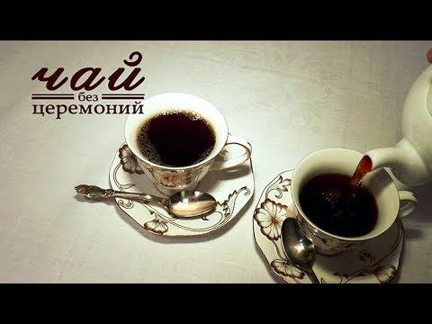 Чай без церемоний, вып. 2