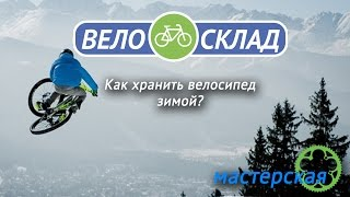 Смотреть онлайн Правила хранения велосипеда зимой