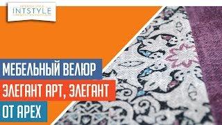 Мебельная ткань Элегант Арт.: MT-00851