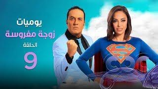 تحميل و مشاهدة مسلسل يوميات زوجة مفروسة  الحلقة التاسعة - Yawmeyat Zoga Mafrousa episod 09 MP3