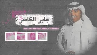 تحميل اغاني جابر الكاسر - أبدعت بغيابك 2012 MP3