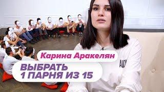 Выбрать 1 из 15. Карина Аракелян играет в Чат На Вылет / Пинк Шугар
