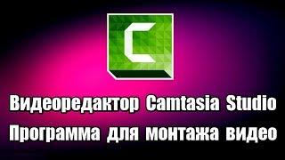Видеоредактор Camtasia Studio. Программа для монтажа видео на русском