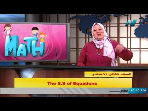 رياضيات لغات للصف الثاني الاعدادي 2021 ( ترم 2 ) الحلقة 5 – The S.S Of Equations