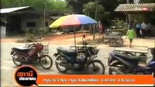 preview picture of video 'หมู่บ้านจำรุง'