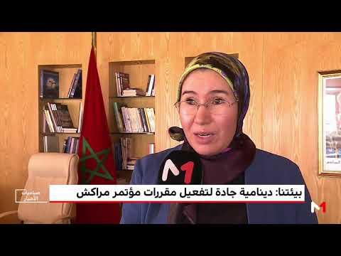 العرب اليوم - شاهد : المغرب تطلق دينامية جادة لتفعيل قرارات مؤتمر