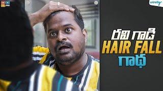 Ravi Gadi Hair Fall Gaadha | Wirally Originals | Tamada Media