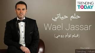 تحميل اغاني Wael Jassar| Helm Hayati | وائل جسار - حلم حياتي | من فيلم توأم روحي | 2020 MP3
