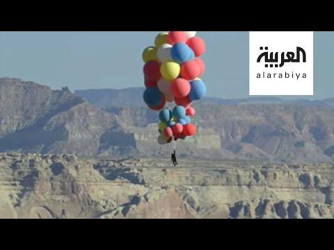 العرب اليوم - شاهد: لاعب خفة يطير باستخدام ٥٢ بالونا!