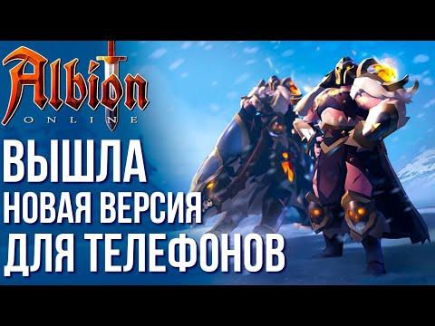 Albion Online Mobile - Вышла новая мобильная версия лучшей MMO-Песочницы. Быстрый обзор. Фото 2
