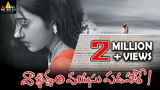 Valliddari Vayasu Padahare Full Movie | Tarun Chandra, Devaki | Sri Balaji Video