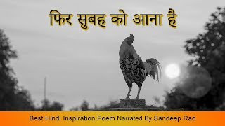 Motivational poem in Hindi | Hindi poem | Saandeep Rao - Download this Video in MP3, M4A, WEBM, MP4, 3GP