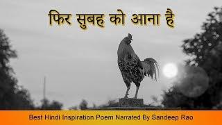 Motivational poem in Hindi | Hindi poem | Saandeep Rao - MOTIVATIONAL