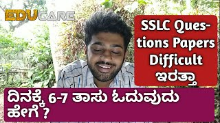Hii SSLC Students: How To Study 5-6 Hours In A Day | SSLC Questions Papers Will Be Easy Or Difficult