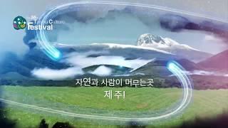 제56회 탐라문화제