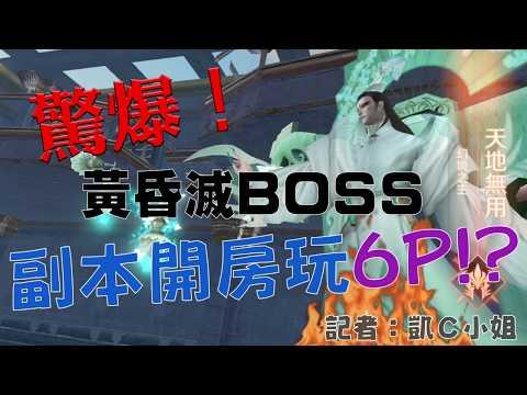 【完美世界M】驚爆!黃昏滅BOSS 開房玩6P!?