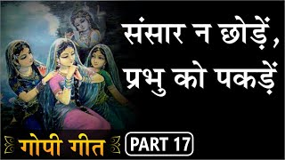 Gopi Geet the melodious cries for Krishna Part 17