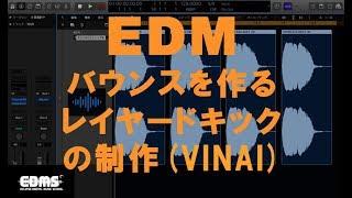 EDMを作る バウンス① レイヤードキックの作り方 VINAIコピー