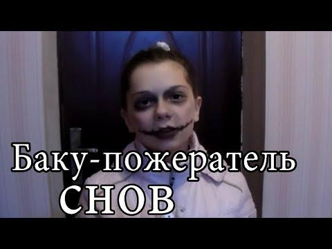 КЛИП БАКУ-ПОЖЕРАТЕЛЬ СНОВ!!!