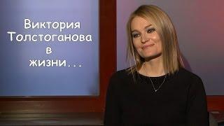 Виктория Толстоганова (редкие кадры)