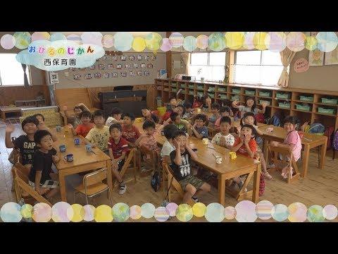 おひるのじかん〜西保育園〜(令和元年8月)