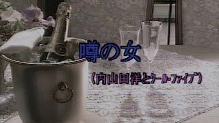 噂の女カラオケ内山田洋とクールファイブ