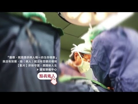 肝新守護 展開新人生-器官移植中心