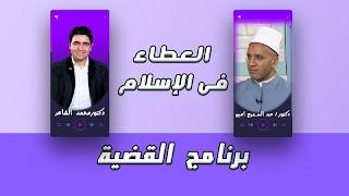 العطاء فى الإسلام برنامج القضية دكتور محمد الشاعر ودكتور عبد السميع أمين
