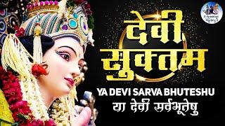 Devi Suktam with Lyrics : Ya Devi Sarvabhuteshu : या