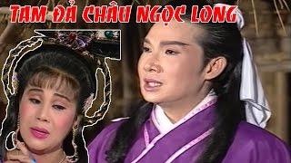 CẢI LƯƠNG VIỆT | Vũ Linh Tài Linh - Tam Đả Châu Ngọc Long Tập 1 | Cải Lương Tuồng Cổ