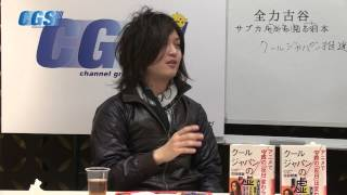 第29回 クールジャパンの嘘(後編)【CGS 古谷経衡】