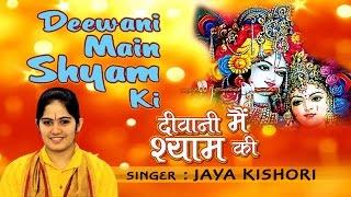 DEEWANI MAIN SHYAM KI KRISHNA BHAJANS BY JAYA