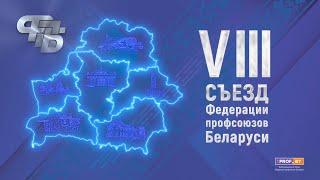 VIII Съезд Федерации профсоюзов Беларуси