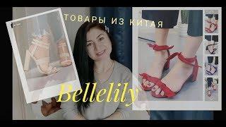 Распаковка обуви из Китая// Товары Bellelily//Норм или стрём