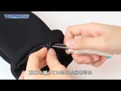 トンボ学生服【How -to動画】:袖口の伸ばし方