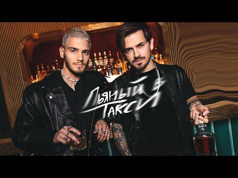 Pasha Leem & Миша Марвин - Пьяный в такси