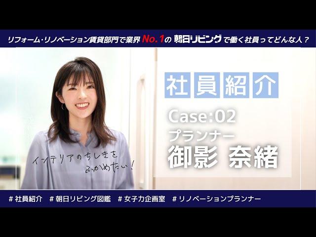 【社員紹介】女子力企画室:リノベーションプランナーの姿とは?…case-02【朝日リビング】