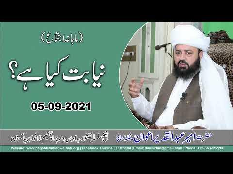 Watch Mahana Rohani Ijtima Dar ul Irfan Munara YouTube Video