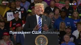 Новости США за минуту – 14 июля 2019