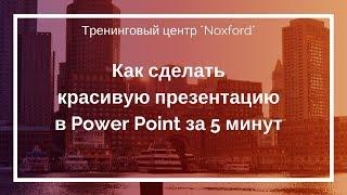 Как быстро сделать красивую презентацию в Power Point