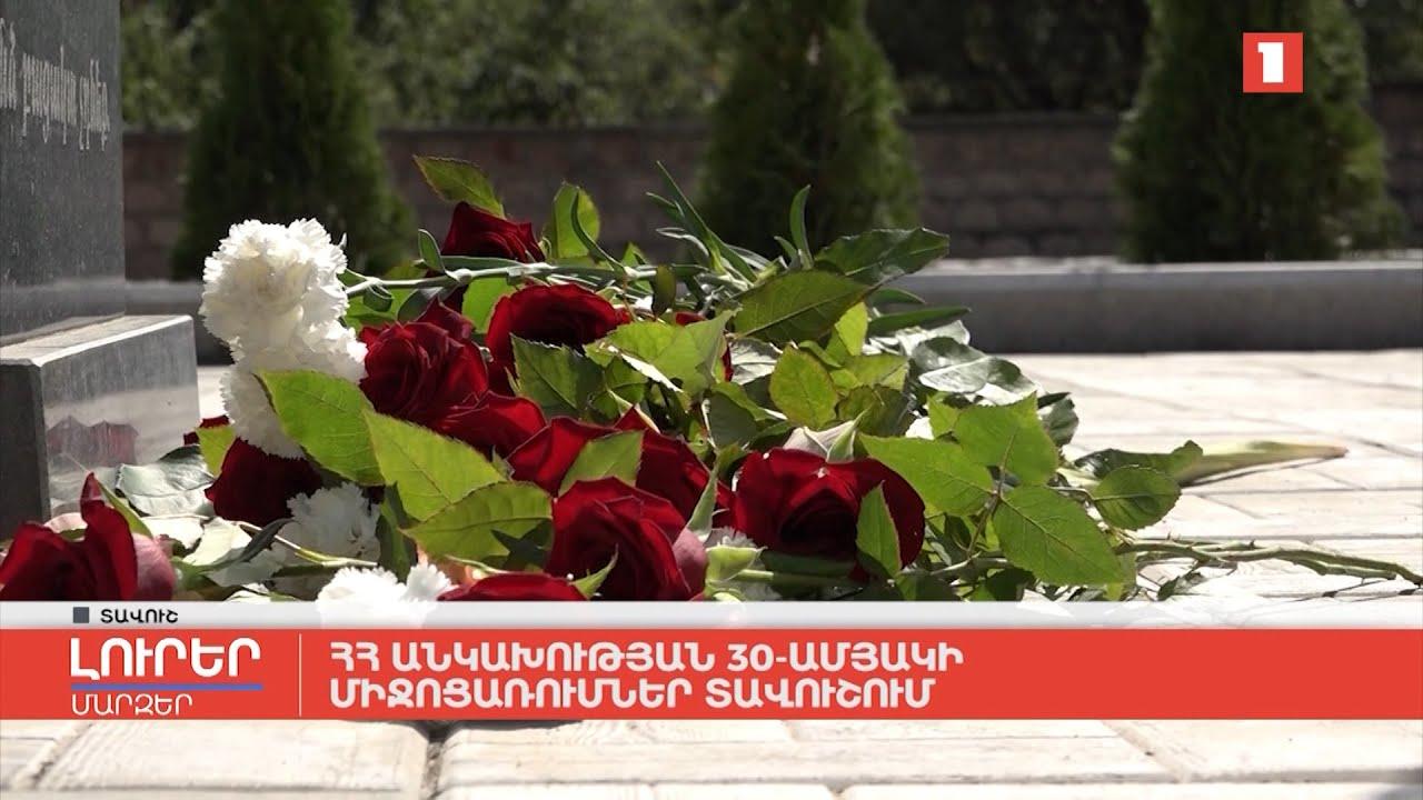 ՀՀ անկախության 30-ամյակի միջոցառումներ Սյունիքում, Արմավիրում և Տավուշում