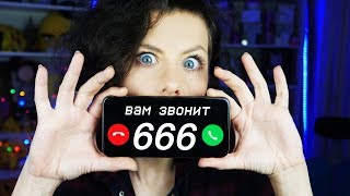 ЗВОНЮ НА НОМЕР 666! ПЕРЕЗВОНИЛИ РАЗОБЛАЧЕНИЕ МИСТИКИ | Хайпонутые