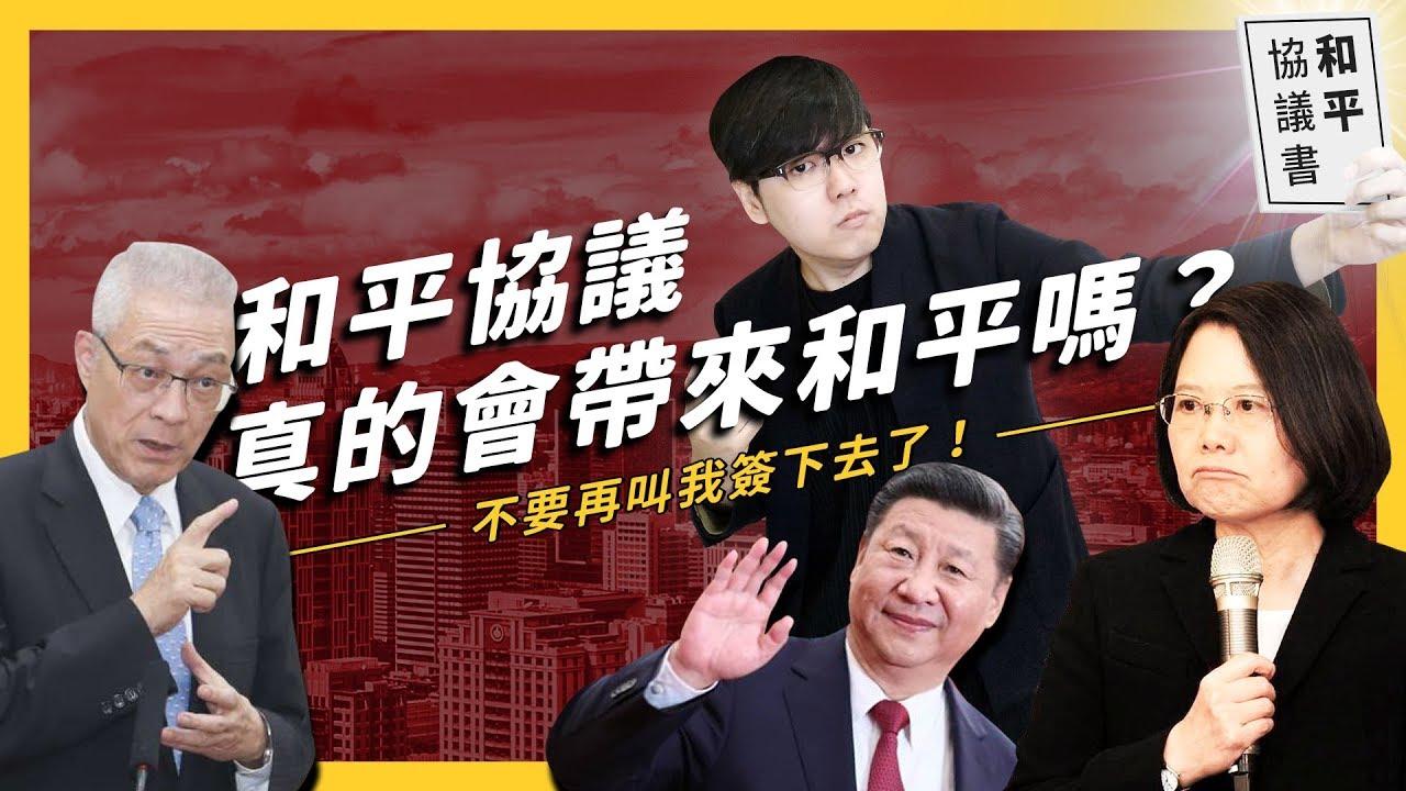 支持「和平協議」就是支持兩岸統一?台灣要被整碗端走了嗎?!《 生難字彙大辭海 》EP 007| 志祺七七